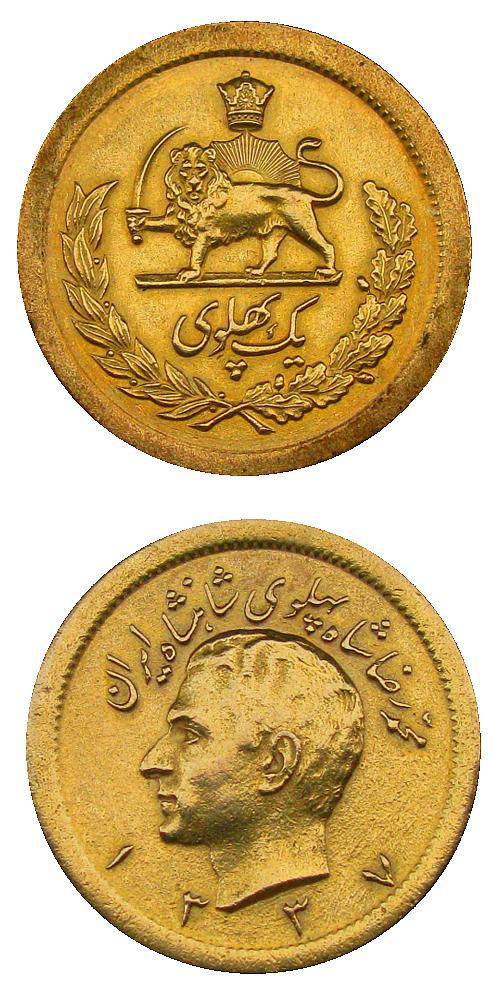 1956_Iran_1_Pahlavi_Au_mince_detail