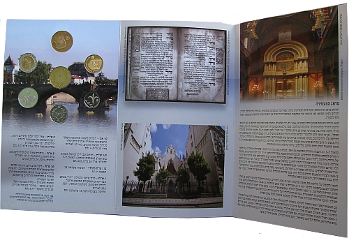 2008_Israel_Hanukka_coin_set_5