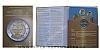 Sada oběžných mincí SR 2013 - 20. výročí vzniku Národnej banky Slovenska