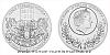 Stříbrná desetiuncová mince Vznik Československa