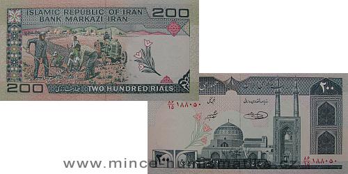 Iran_01_200_rials